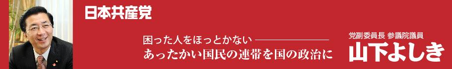 あったか連帯ウェブ 日本共産党参議院議員山下よしき